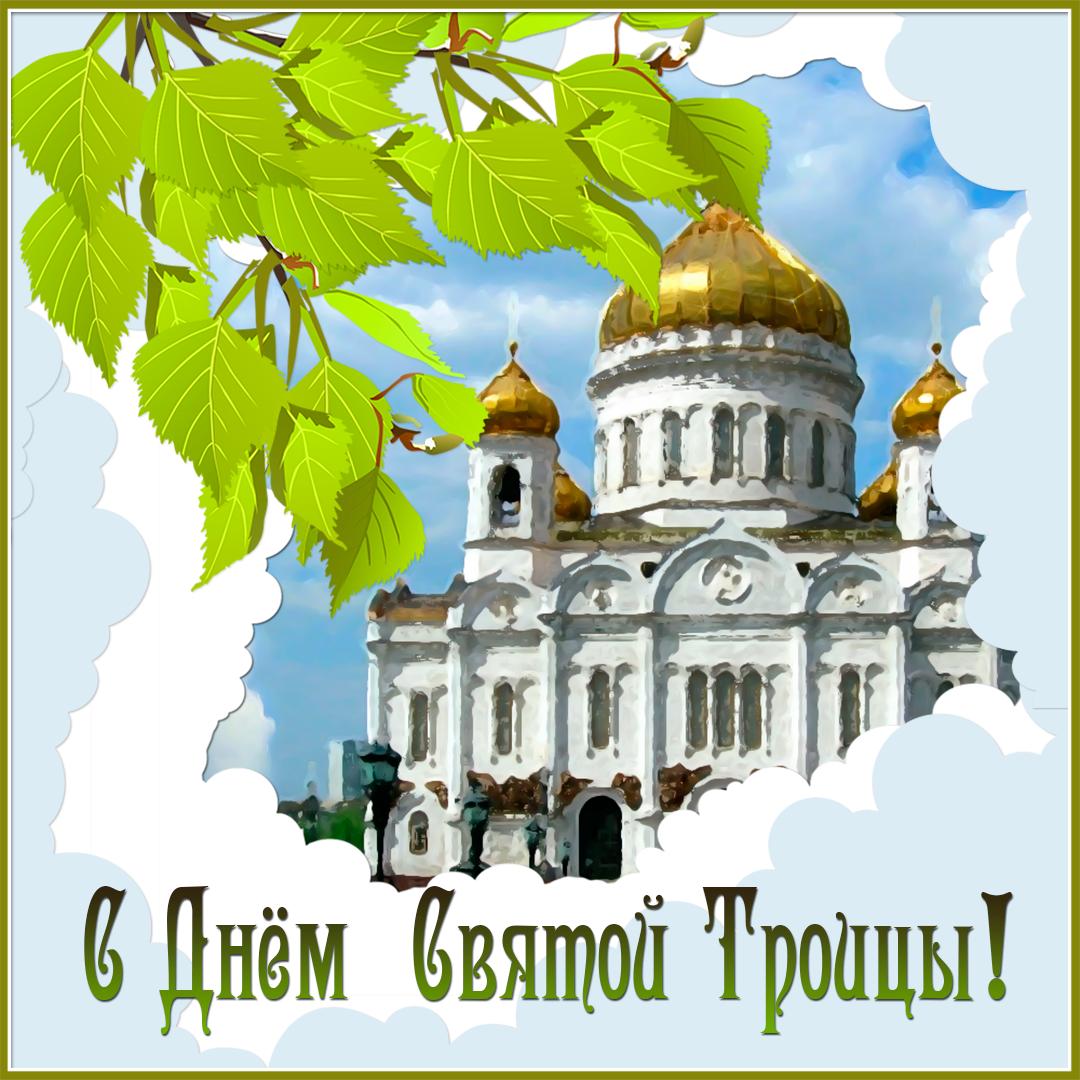 27 мая — День святой троицы