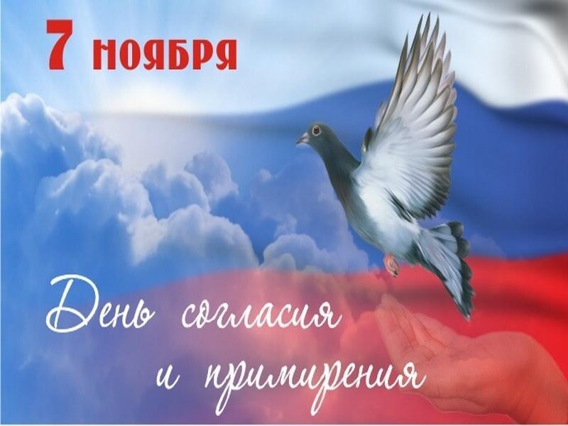 Поздравления с Днем согласия и примирения