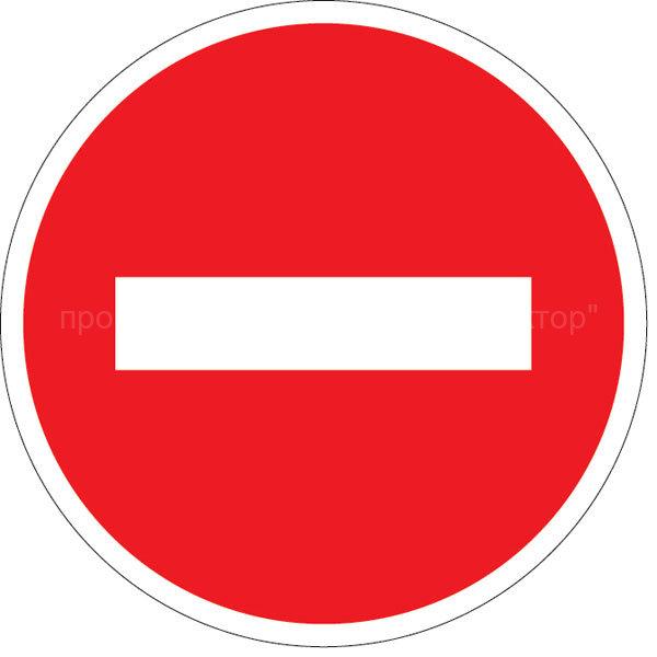 Изменения в дислокации дорожных знаков