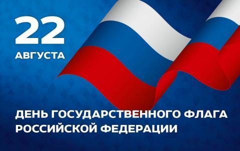 Афиша мероприятий ко Дню государственного флага Российской Федерации