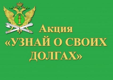 Внимание 26 апреля пройдет Всероссийская информационная акция «Узнай о своих долгах»