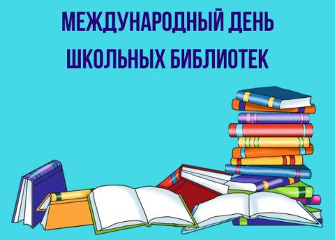 24 октября —  Международный день  школьных библиотек