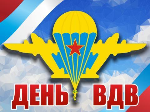 2 августа — День Воздушно-десантных войск