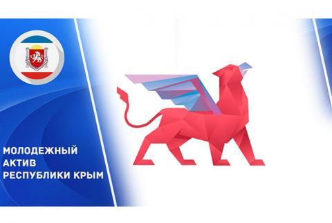 Государственным комитетом молодёжной политики Республики Крым объявлен  конкурс
